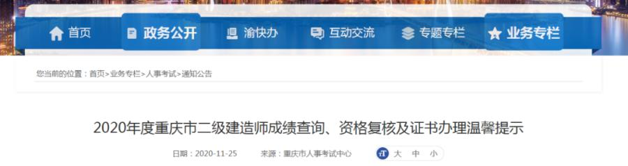 重庆二建成绩查询,官宣!又一省发布2020年二建成绩查询时间