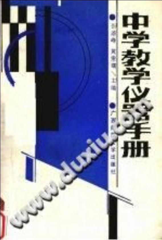 中学教学仪器手册(通用教学仪器)15-30页