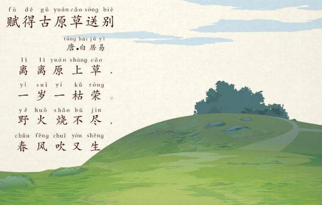 """离离原上草全诗的诗名,""""离离原上草""""原句并非如此,""""离离""""是改的,读后才知改得高明"""