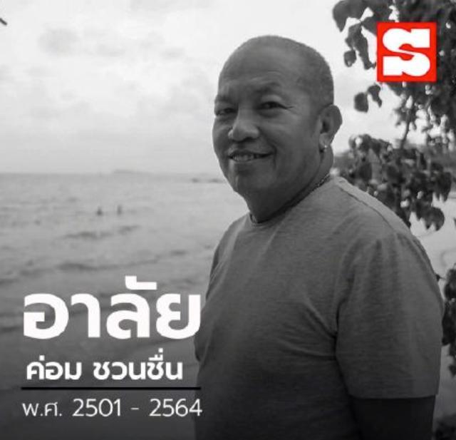 泰国国宝级演员kom染新冠不幸去世!确诊仅18天,临终饱受折磨 全球新闻风头榜 第2张