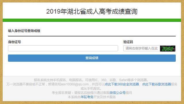 电大成绩查询,2019年湖北省成人高考成绩查询官方入口(附历年分数线)