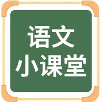 叶开头的成语,小学语文1-6年级成语大全(4)