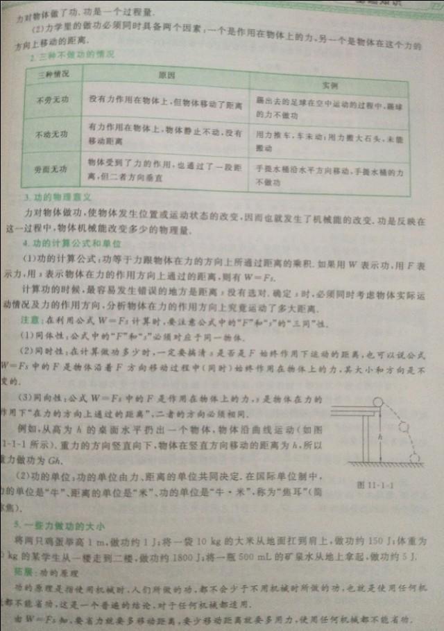 初二物理《功和功率,定义及解题技巧》