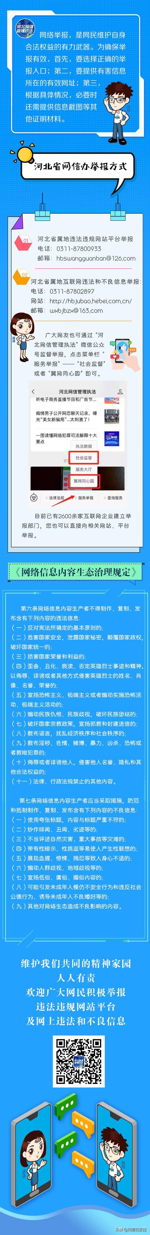 石家庄网络营销,河北省网信办启动网络恶意营销账号专项整治行动