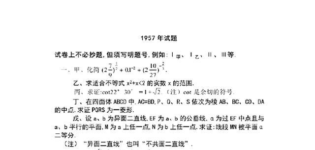 一道1957年高考数学真题,考查三角恒等变换,学生直言太简单