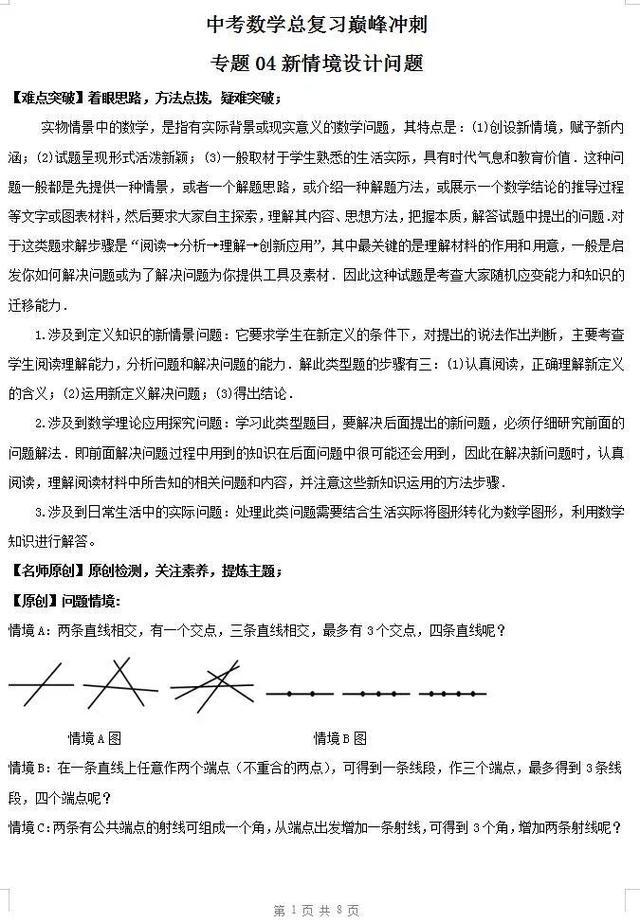 江苏无锡中考数学总复习巅峰冲刺专题04