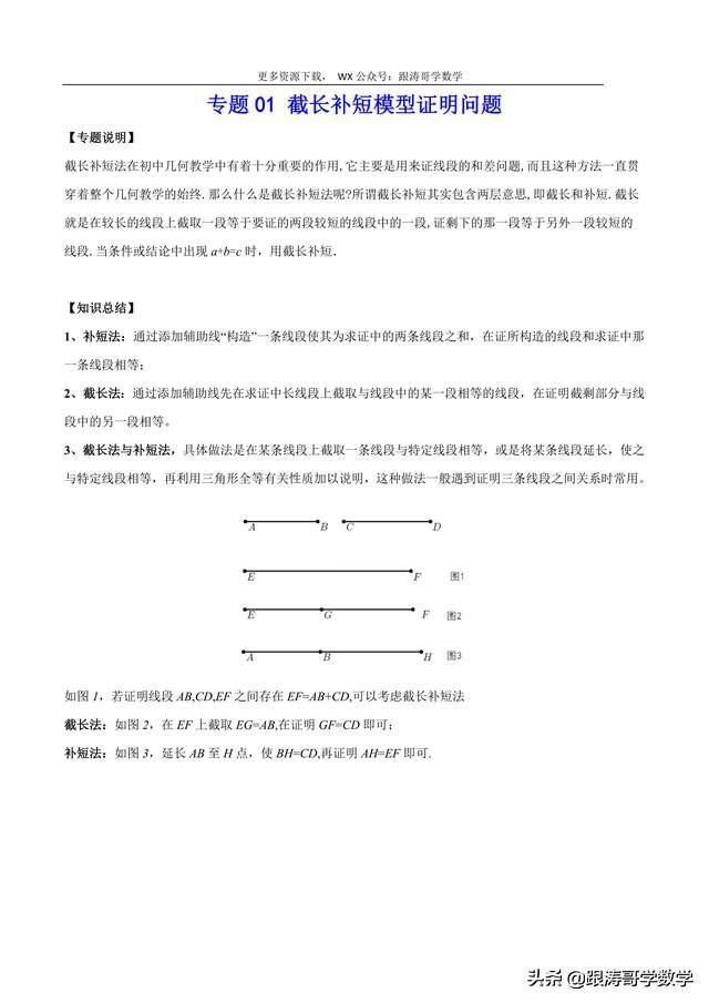 熬夜7天整理|初中(中考)数学几何模型汇编「200页」可下载