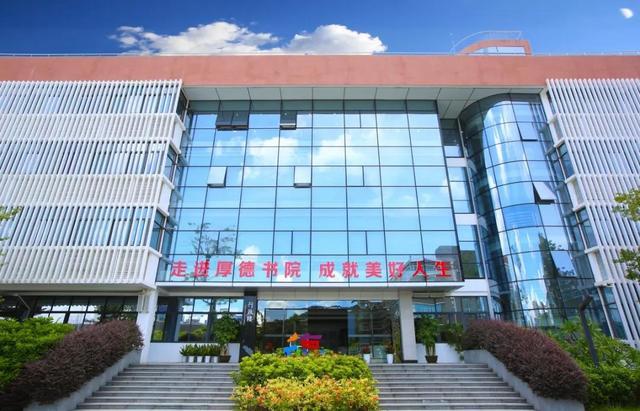 赢在中考 · 走进名校——深圳市厚德书院