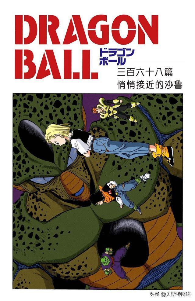 日本漫画无翼乌全彩工番漫画,「七龙珠全彩」漫画第368篇:悄悄接近的沙鲁