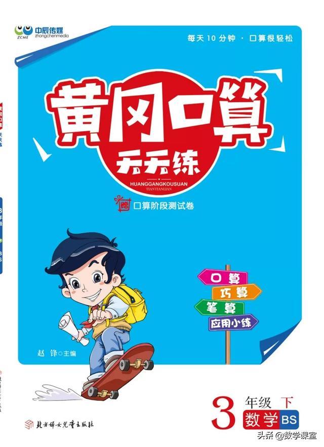 2021春北师大版数学黄冈口算天天练三年级下册(二)