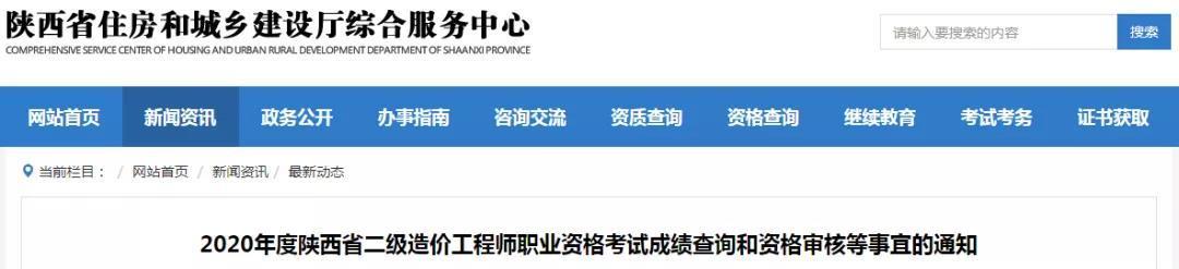 七天网站成绩查询登录,陕西二造考友们速来查分!冲鸭