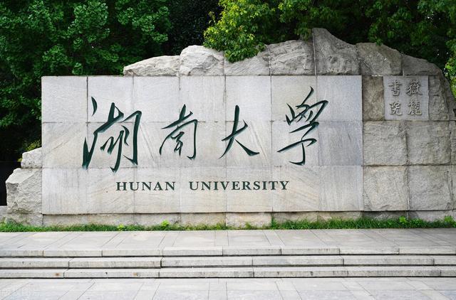 考研真题:湖南大学848经济学综合考研真题及答案解析