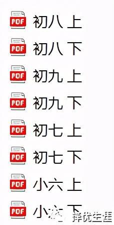 资料分享|上海初中数学(6-9年级)上下册电子课本
