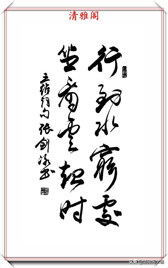 著名女书法家张剑冰,精选22幅行草书作欣赏,笔