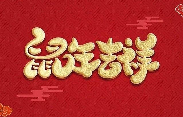 新年祝福语四字顺口溜,2020鼠年拜年押韵顺口溜,简短温馨,春节快乐