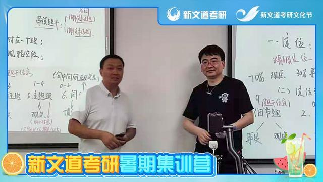 好消息:北京新文道金凤凰集训营开课啦