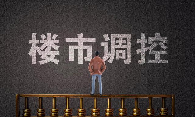 广州市好几家金融机构发布通知:严厉打击首付来源于,首付务必是