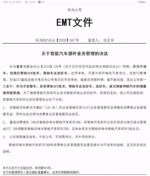 华为再次公开新专利,10天内两项突破;网友:说好的不造车呢?