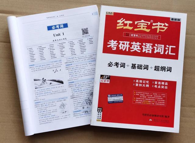 2022考研英语单词书强推
