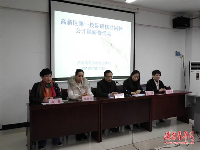 渭南高新区第一校际研修共同体公开课研修活动在高新小学举行