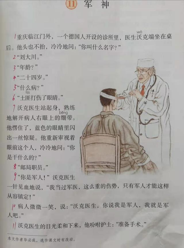 神态描写的句子,五年级学生预习《军神》看教师笔记,学习从人物言行描写体会内心