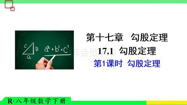 初中八年级数学下册17.1.1 勾股定理
