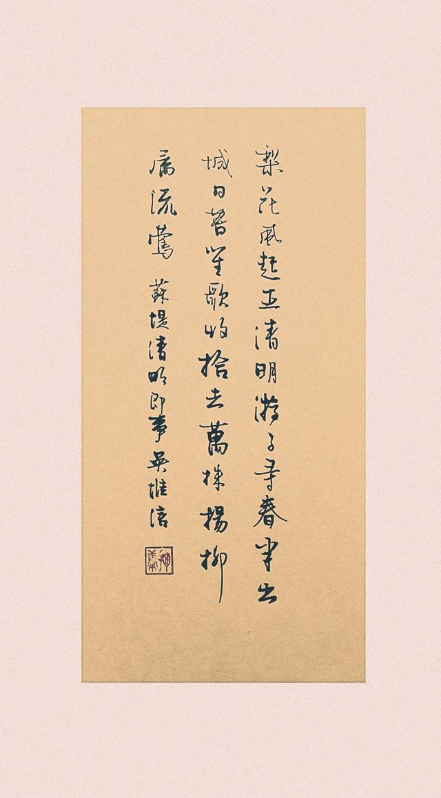 清明节的诗,抱庸硬笔随笺:唐宋清明诗作五首