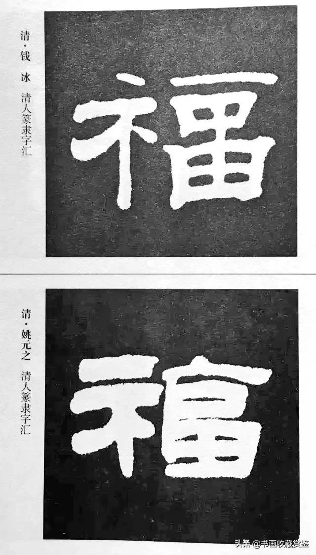 """100种福字图片,历代书法家77种""""福""""字,祝您2020福气满满"""