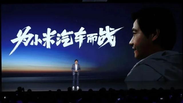 小米手机宣布涉足智能化纯电动车领域