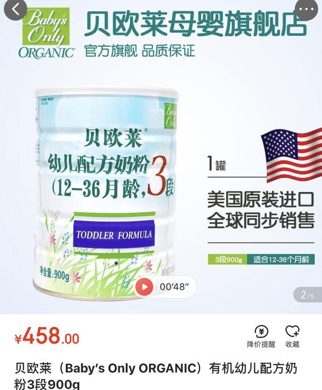 婴儿有机奶粉,24款有机配方奶粉多少价格?哪款有机奶粉价格最贵?哪款最便宜?