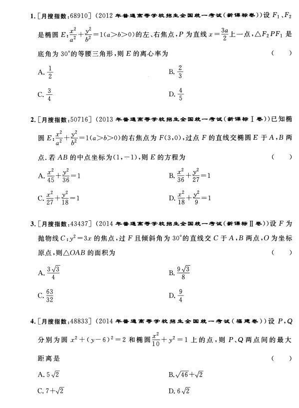 强烈推荐:高中数学圆锥曲线典型题秒杀解析(详细解析)可打印