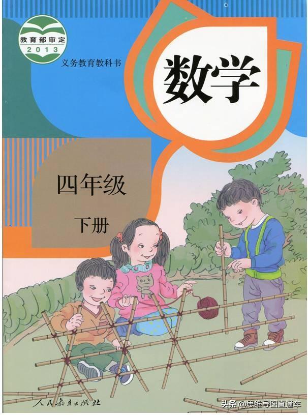 人教版小学数学电子课本,2021春季人教版四年级数学(下册)教材高清电子版
