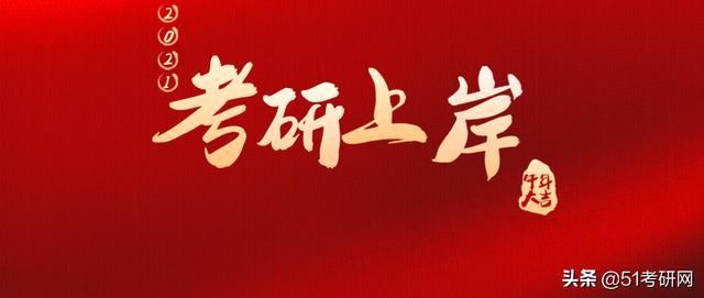 重庆考研成绩查询,又有3校官宣考研初试成绩公布时间!研招网查分数界面已更新