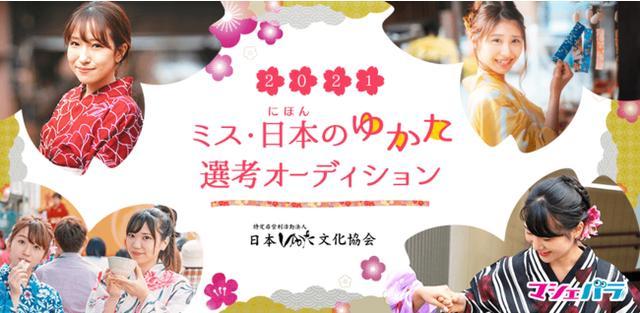 动漫之家,第53届日本小姐结果出炉 这届获奖者你觉得怎么样?