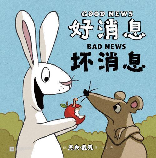 好消息和坏消息,《好消息坏消息》:精悍短小的故事背后,蕴含深层的教育哲思