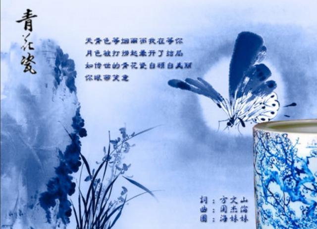 方文山的《青花瓷》何以脍炙人口?