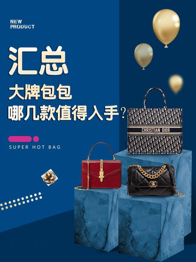奢侈品包包有哪些,汇总丨这些大牌包包经典又时髦