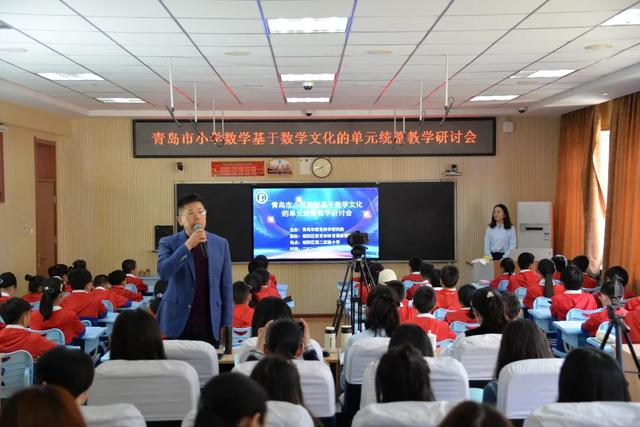 青岛市小学数学基于数学文化的单元统整教学研讨会(十四)