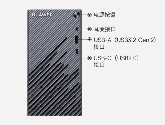 3899元!华为新台式机开售:造型小巧,接口是最大亮点 全球新闻风头榜 第2张
