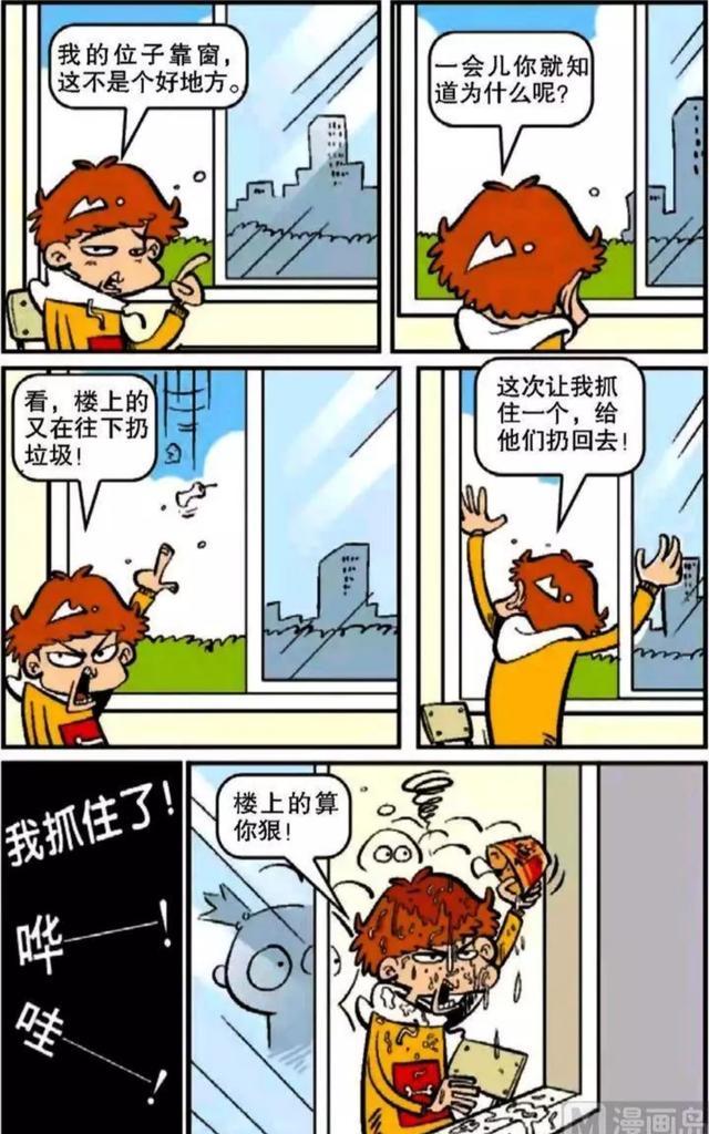 hhh漫画,阿衰漫画,小衰去鬼屋尿裤子 + 预防塞牙的好方法