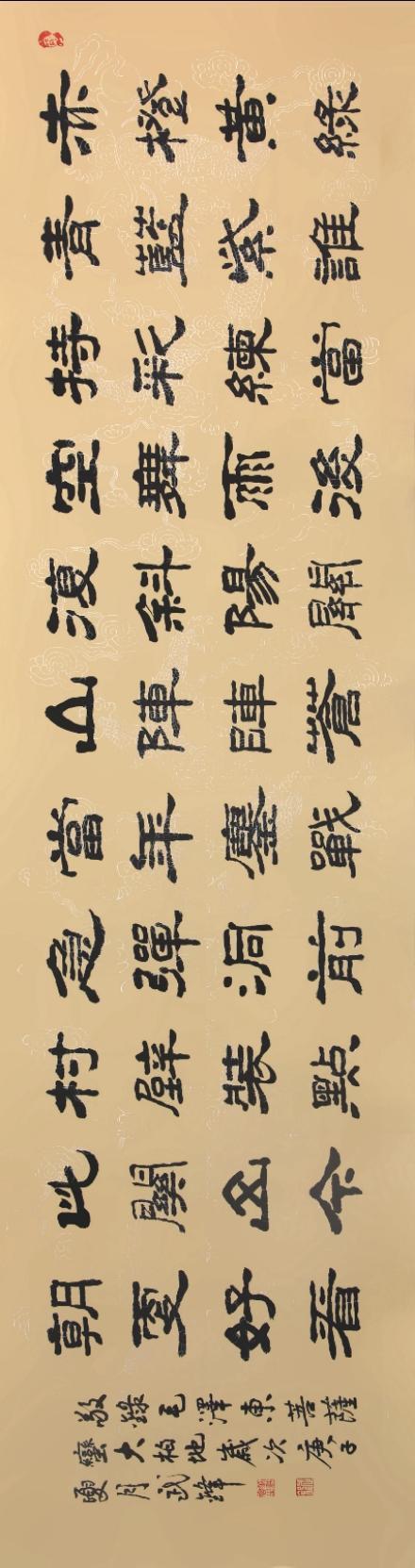 毛泽东的长征诗,庆祝建军节书毛主席两首歌颂长征词(每日一品第832期)