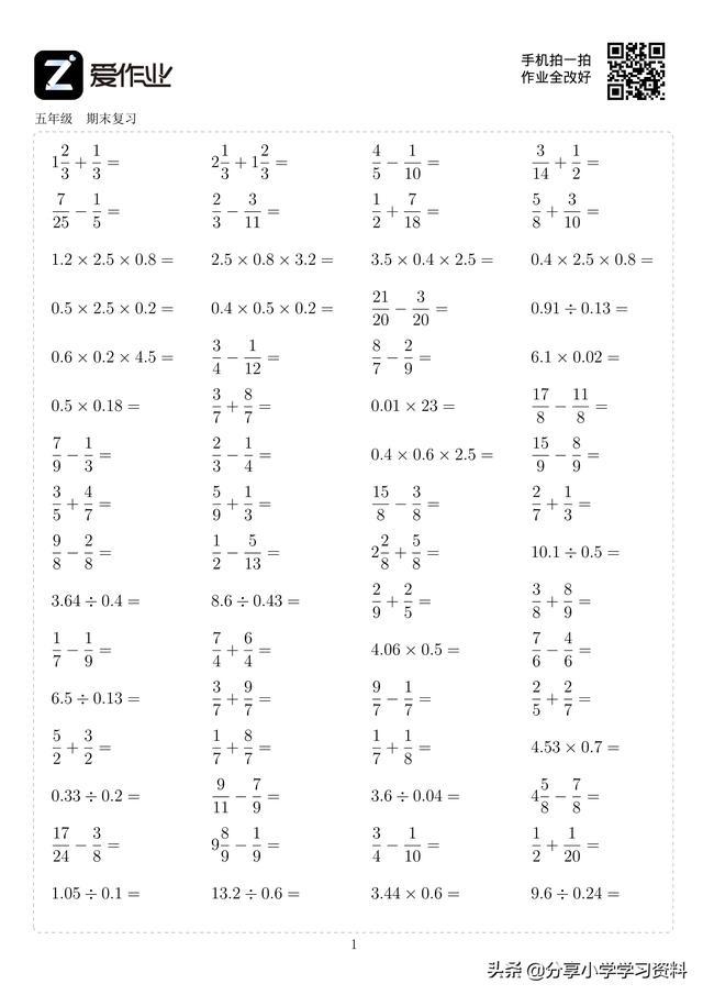 小学数学五年级计算大挑战(2000题)