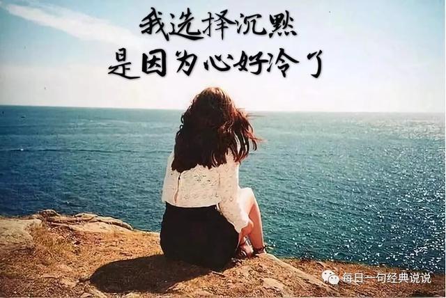伤心难过的句子,心情不好的伤感句子,句句说到心坎上