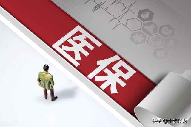 职工医疗保险改革创新的4项对策