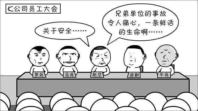 """职场漫画,漫画丨那些双标的""""职场法则"""",我信你个鬼"""