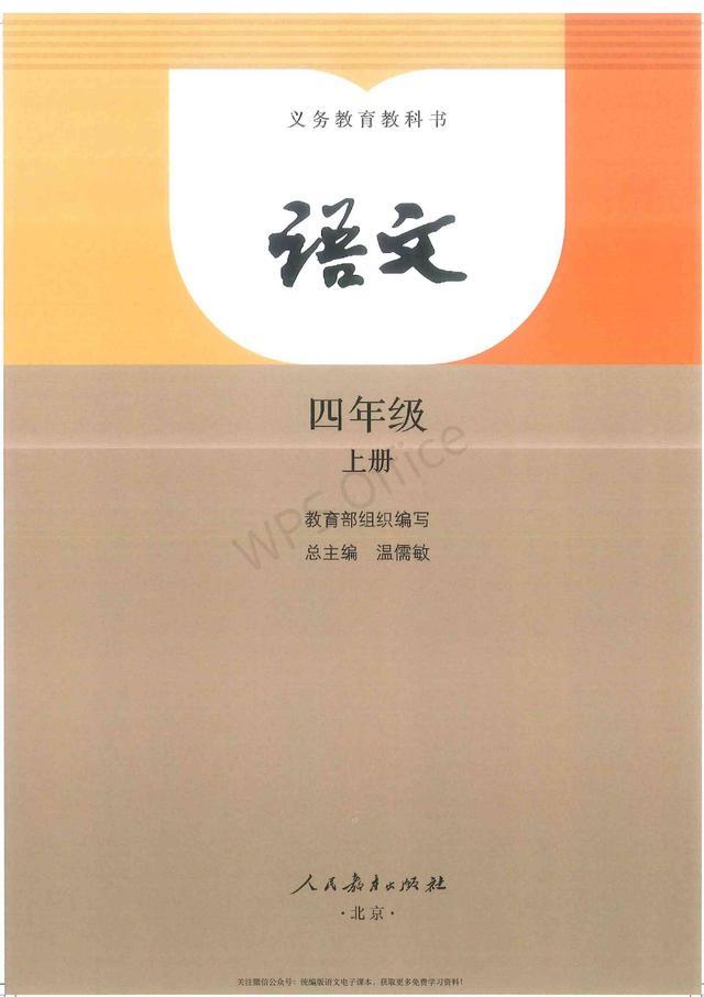2020最新部编版小学语文四年级上册高清电子课本