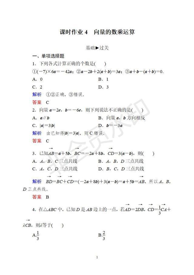 新版高中数学必修二习题4——向量的数乘(带解析)
