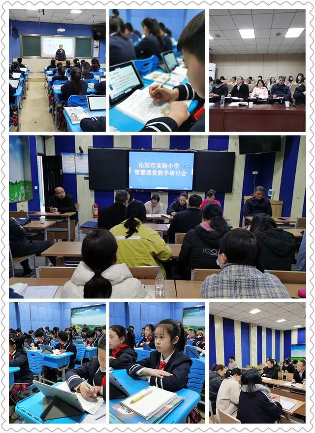 实验小学,焦作沁阳:实验小学举行智慧课堂教学观摩研讨会