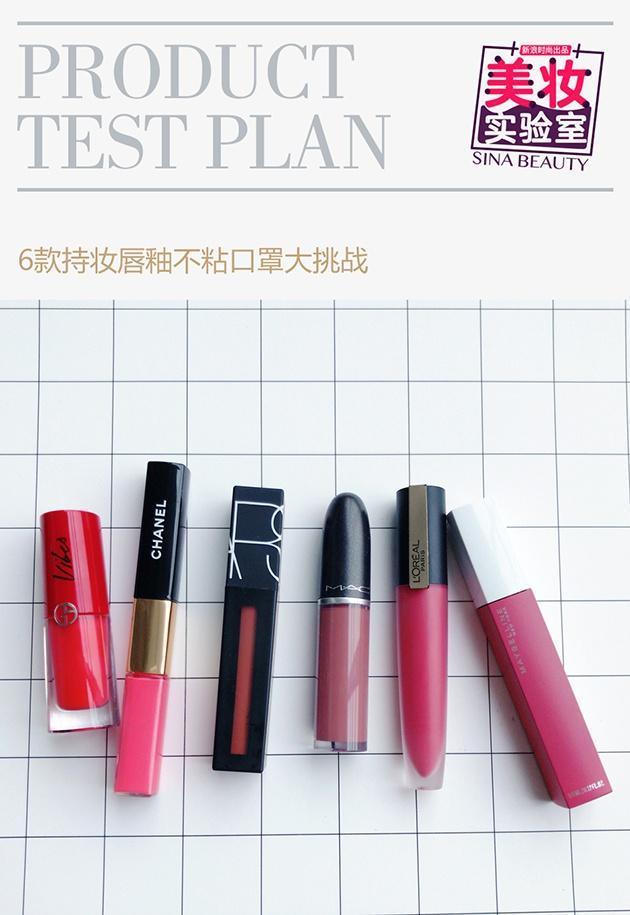 美妆实验室:6款持妆唇釉不粘口罩大挑战
