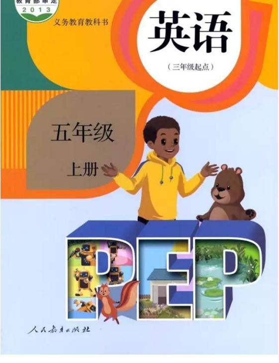 人教pep版小学五年级上册英语电子课本PDF版